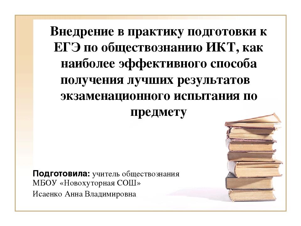 Внедрение в практику подготовки к ЕГЭ по обществознанию ИКТ, как наиболее эфф...