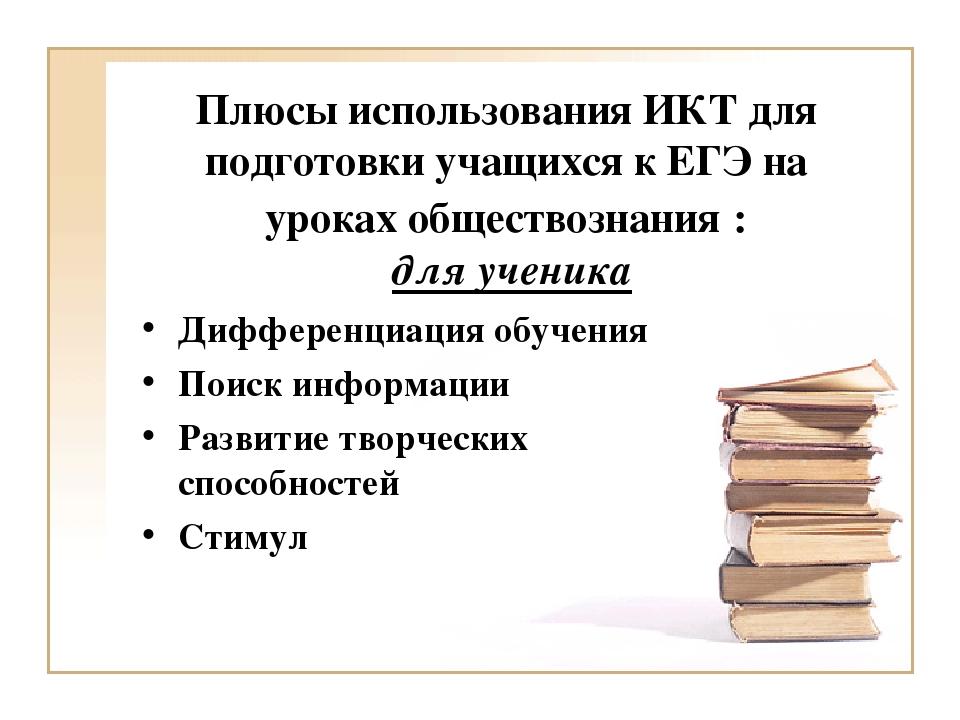 Плюсы использования ИКТ для подготовки учащихся к ЕГЭ на уроках обществознан...