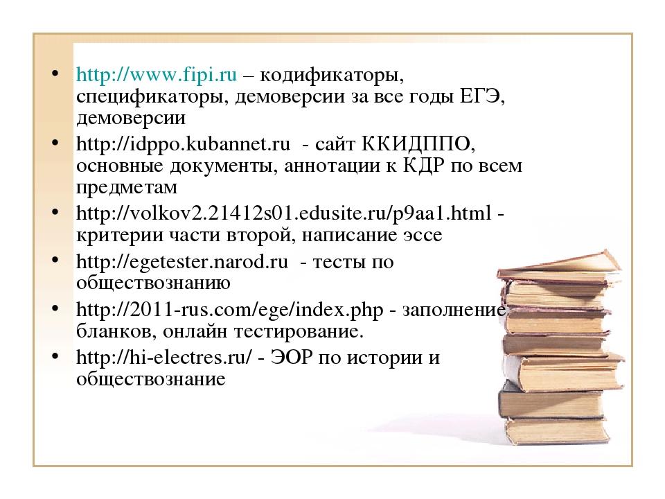 http://www.fipi.ru – кодификаторы, спецификаторы, демоверсии за все годы ЕГЭ,...