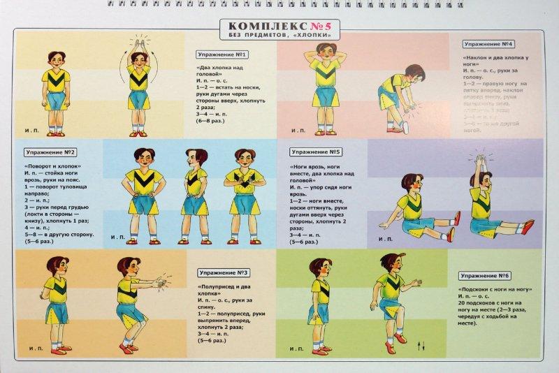 Картинки с упражнениями по физкультуре