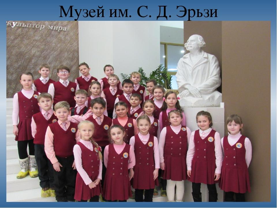Музей им. С. Д. Эрьзи