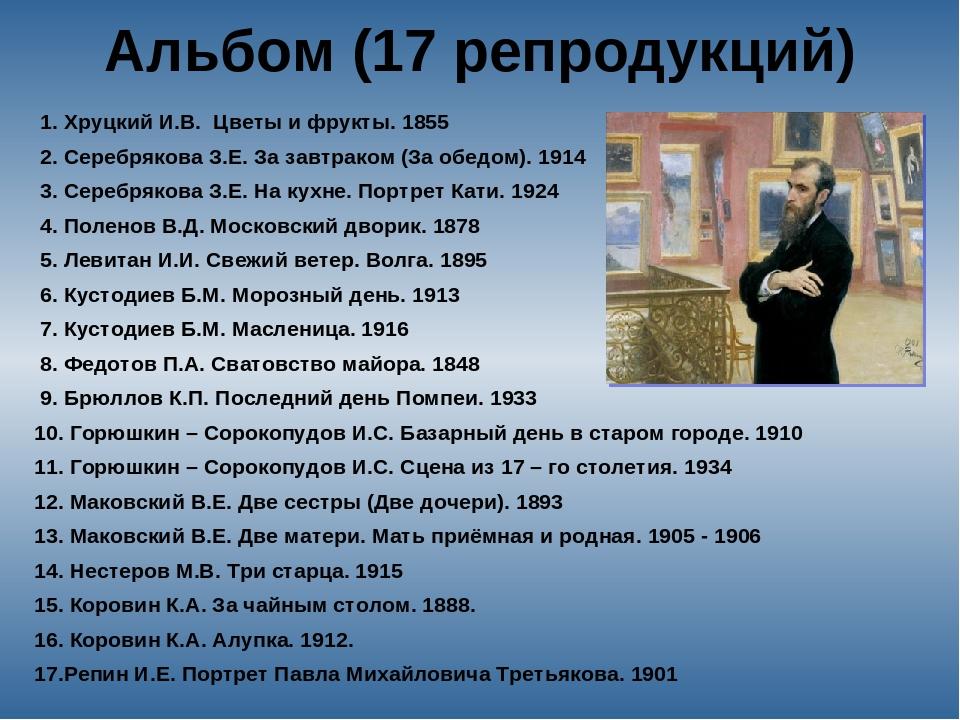 Альбом (17 репродукций) 1. Хруцкий И.В. Цветы и фрукты. 1855 2. Серебрякова З...