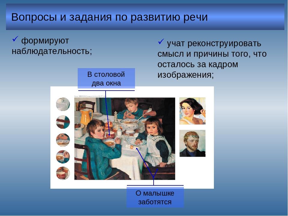 Вопросы и задания по развитию речи формируют наблюдательность; учат реконстру...