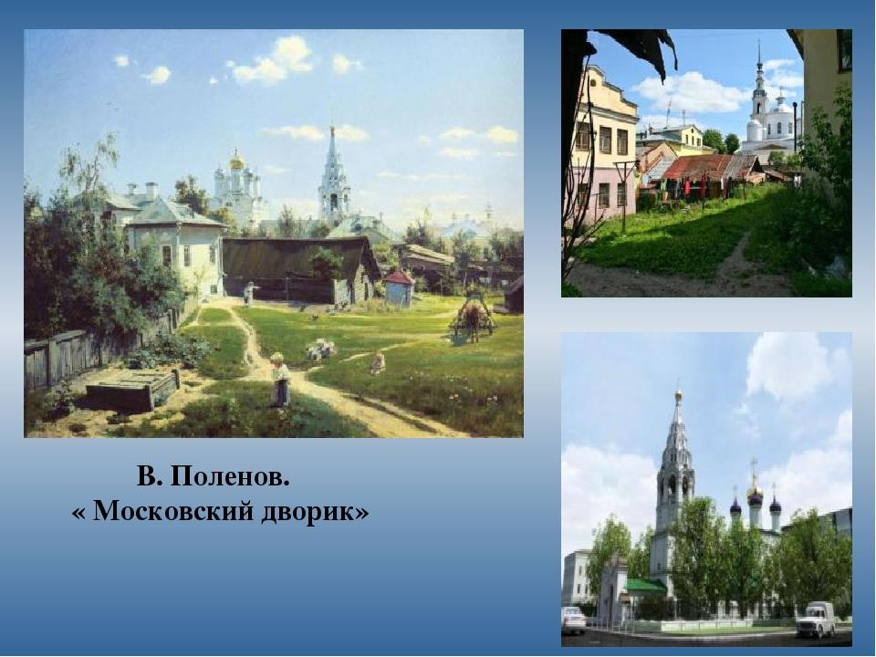 В. Поленов. « Московский дворик»