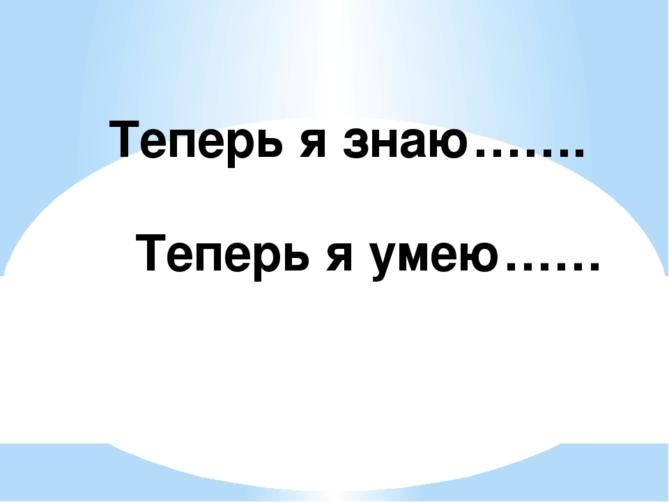 Теперь я умею…… Теперь я знаю…….