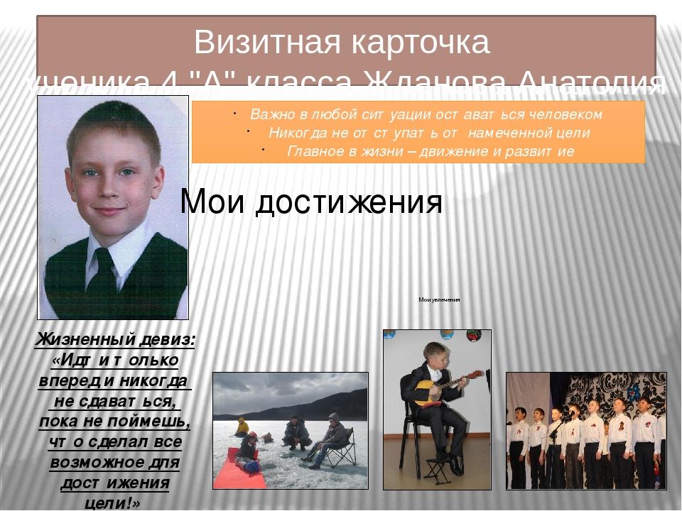 стихи к визитке ученик года роль