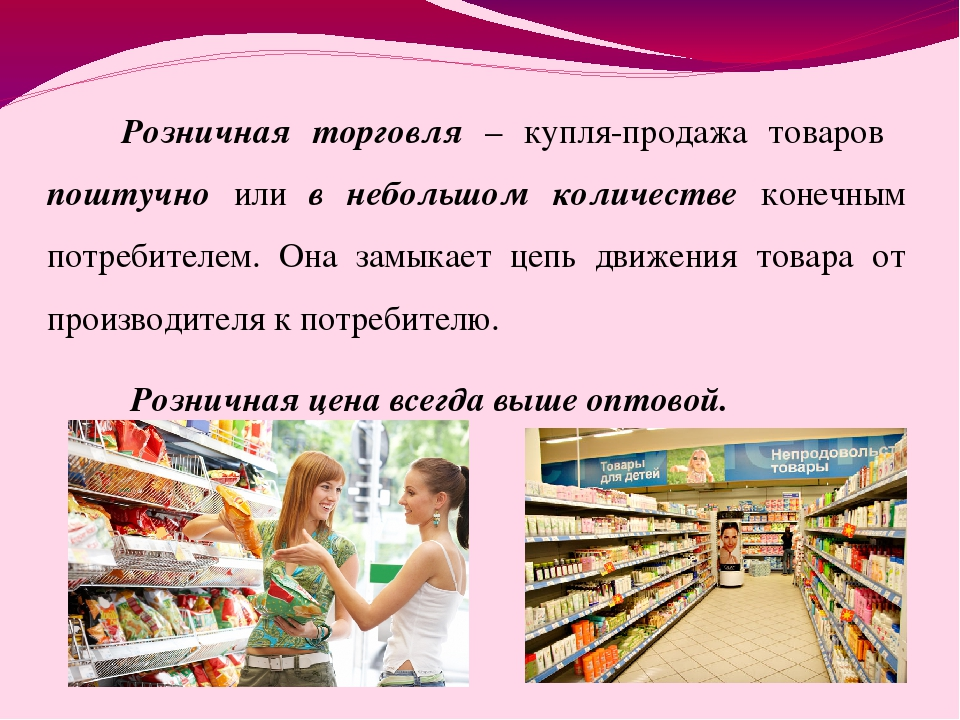 Оптово Розничный Магазин Товаров