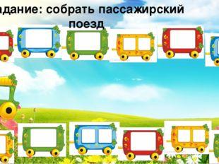 Задание: собрать пассажирский поезд