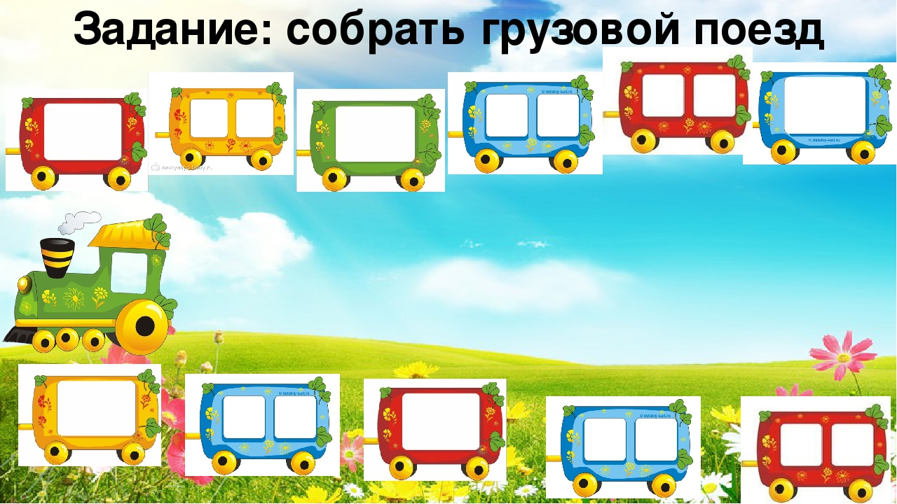 Задание: собрать грузовой поезд