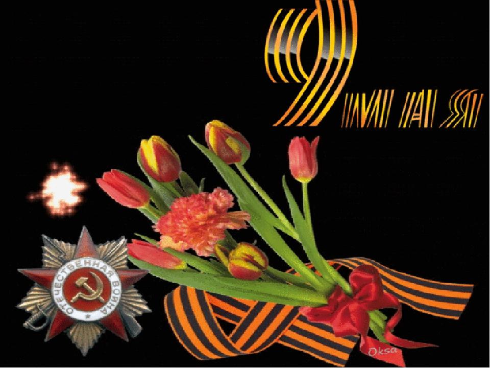 Для, открытки к 9 мая к дню победы видео