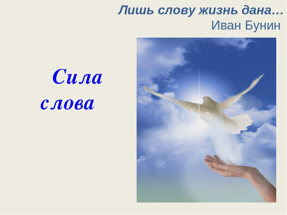Сила слова Лишь слову жизнь дана… Иван Бунин