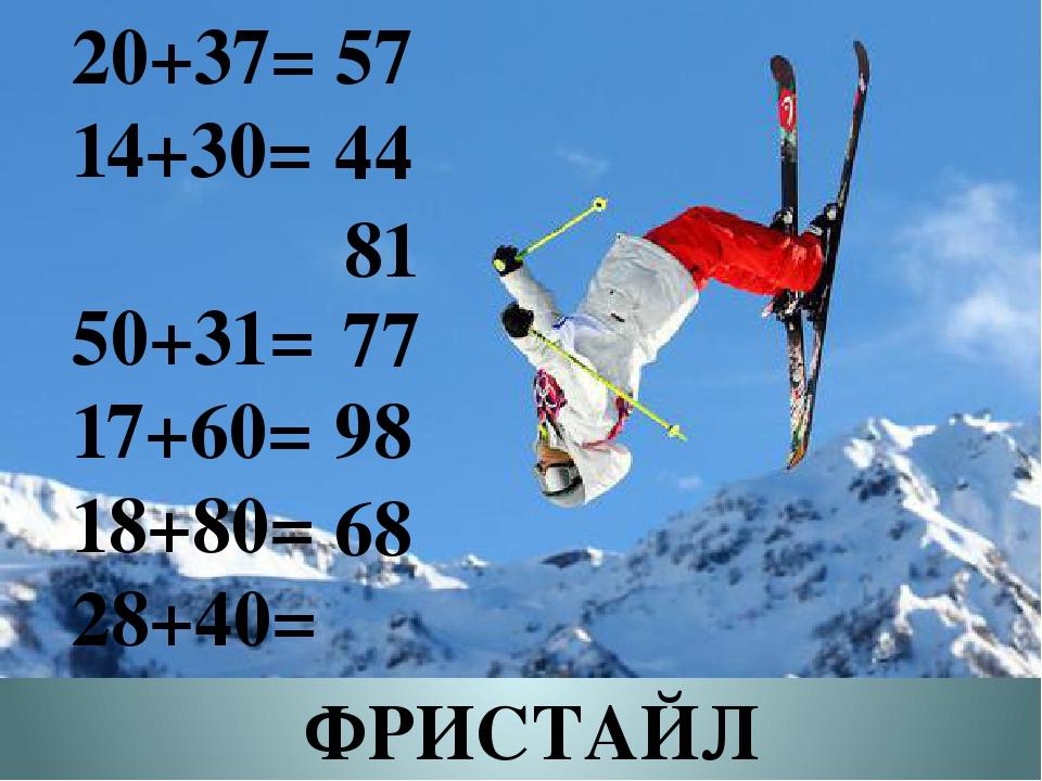 ФРИСТАЙЛ 20+37= 14+30= 50+31= 17+60= 18+80= 28+40= 57 44 81 77 98 68