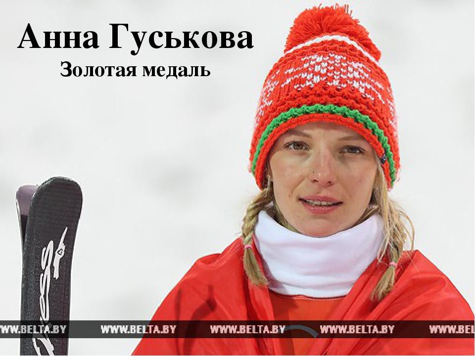Анна Гуськова Золотая медаль