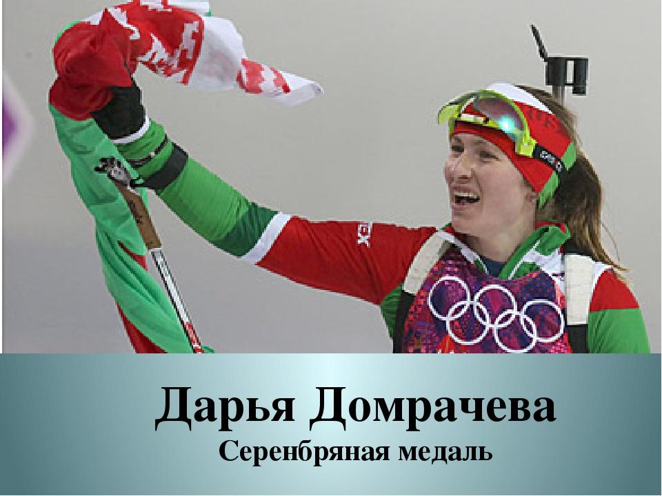 Дарья Домрачева Серенбряная медаль