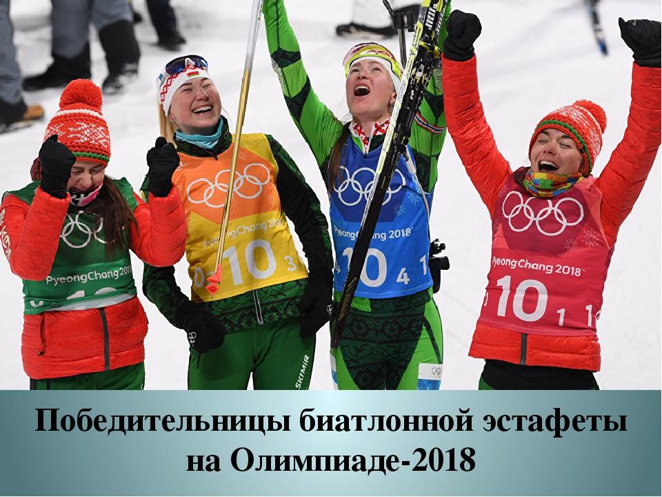 Победительницы биатлонной эстафеты наОлимпиаде-2018