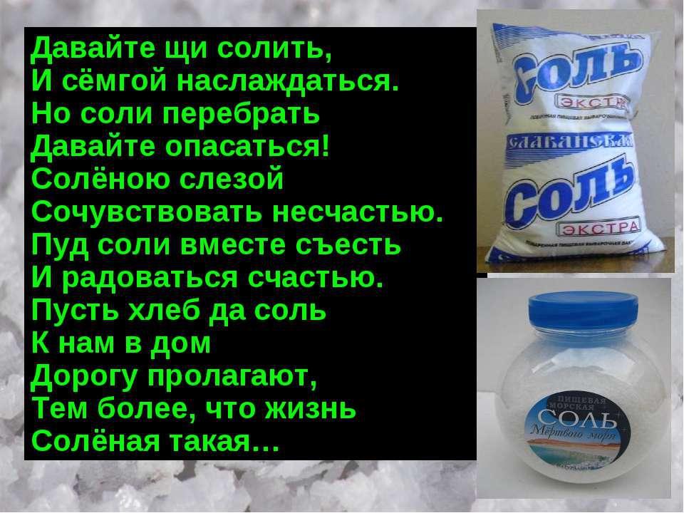 Почему нельзя давать соль из дома вечером