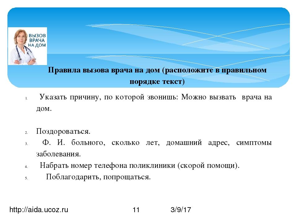 http://aida.ucoz.ru Правила вызова врача на дом (расположите в правильном по...