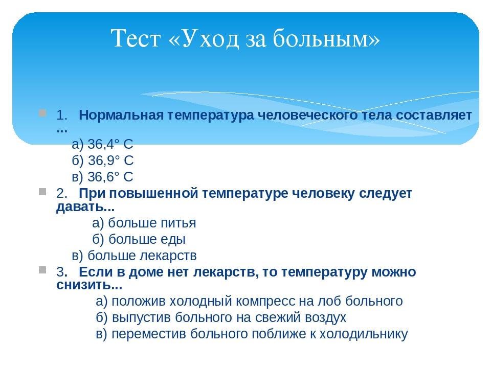 1. Нормальная температура человеческого тела составляет ... а) 36,4° С б) 36,...
