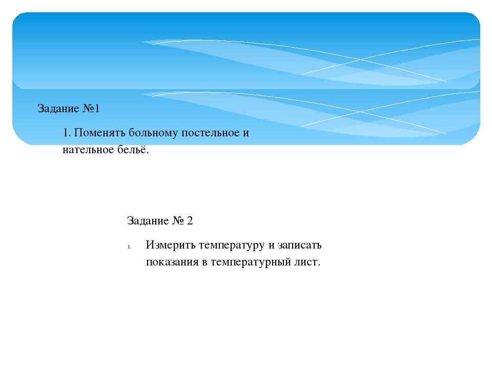 Задание № 2 Измерить температуру и записать показания в температурный лист. ...