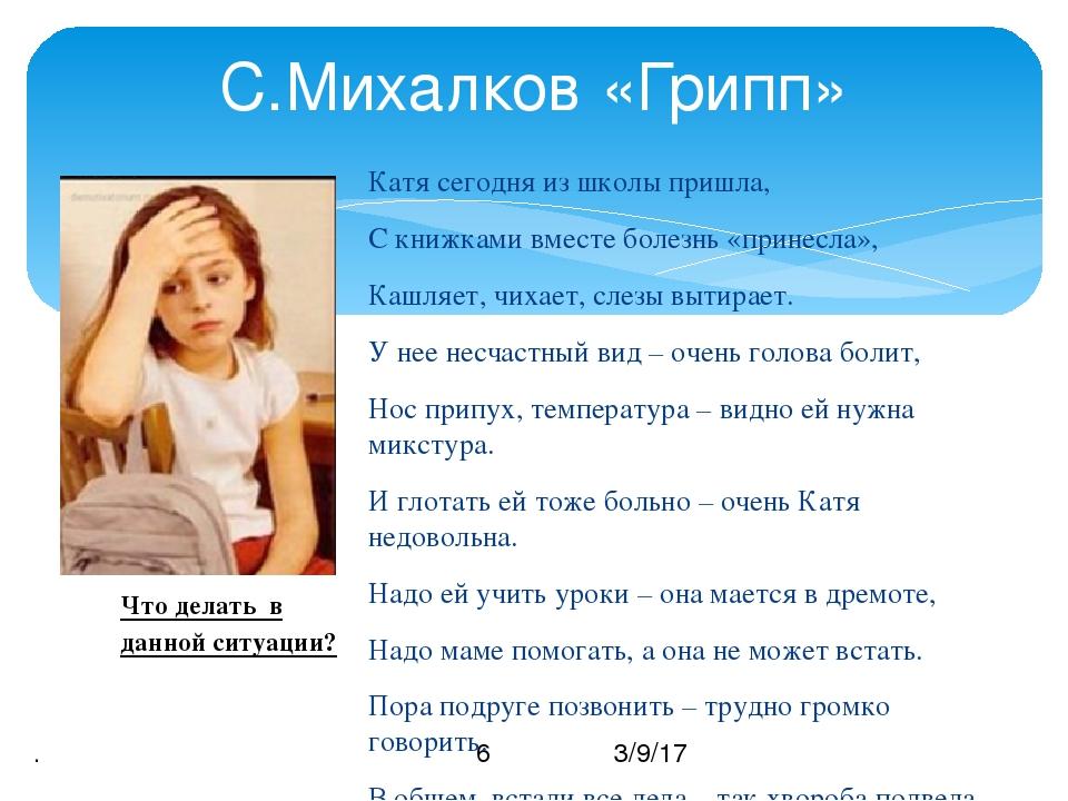 С.Михалков «Грипп» . Катя сегодня из школы пришла, С книжками вместе болезнь...