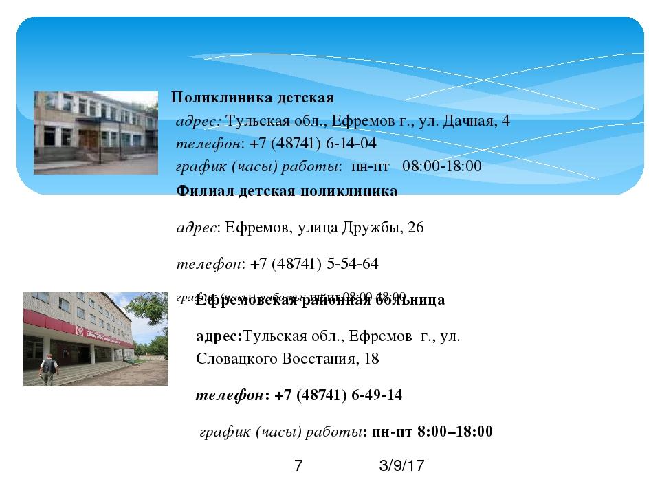 Поликлиника детская адрес: Тульская обл., Ефремов г., ул. Дачная, 4 телефон...