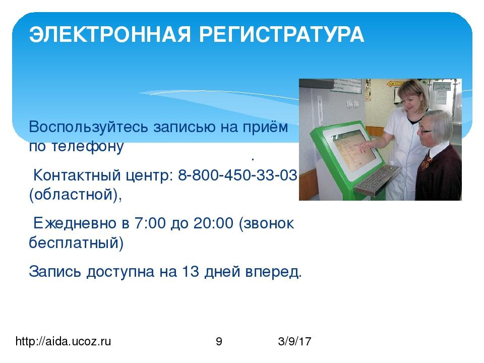 ЭЛЕКТРОННАЯ РЕГИСТРАТУРА http://aida.ucoz.ru Воспользуйтесь записью на приём...
