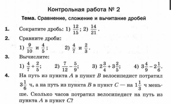 Контрольная работа по алгебре сложение и вычитание дробей 4282