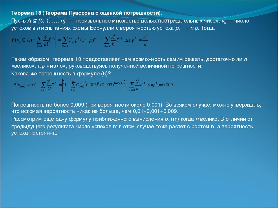 poisson theorem essay