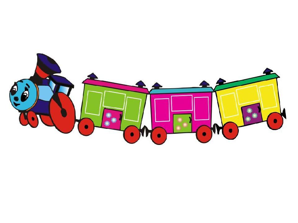Картинка на прозрачном фоне паровозик из ромашково