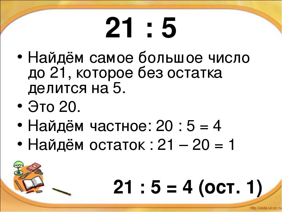21 : 5 Найдём самое большое число до 21, которое без остатка делится на 5. Эт...
