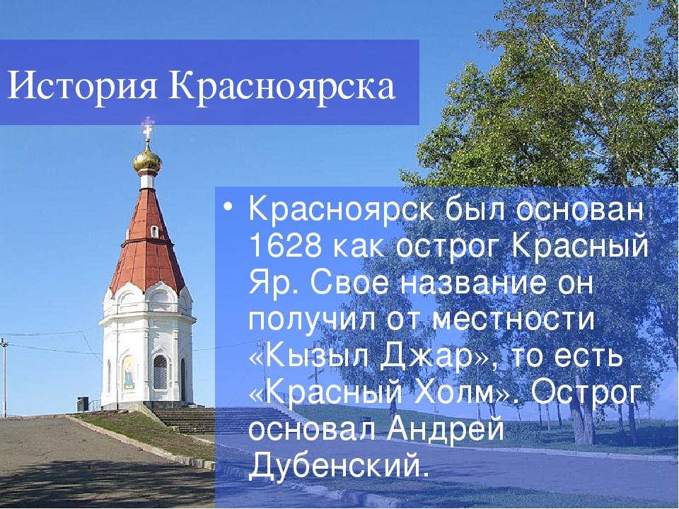 генерального как красноярск получил свое название металлические счета