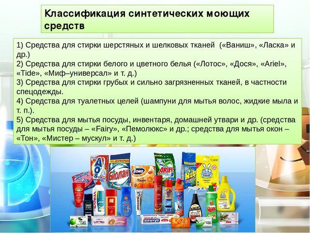 Потребительские свойства чистящих средств фото