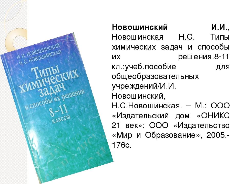 Новошинский Новошинская Типы Химических Задач И Способы Их Решения Решебник