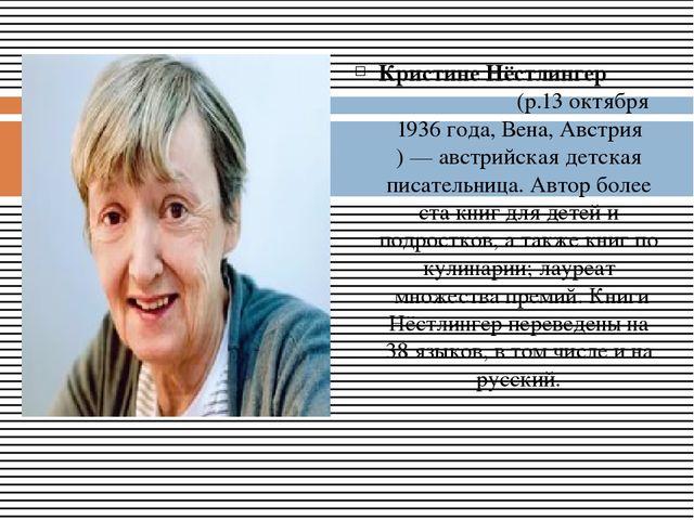 Кристине Нёстлингер (р.13 октября 1936 года,Вена,Австрия)— австрийская де...