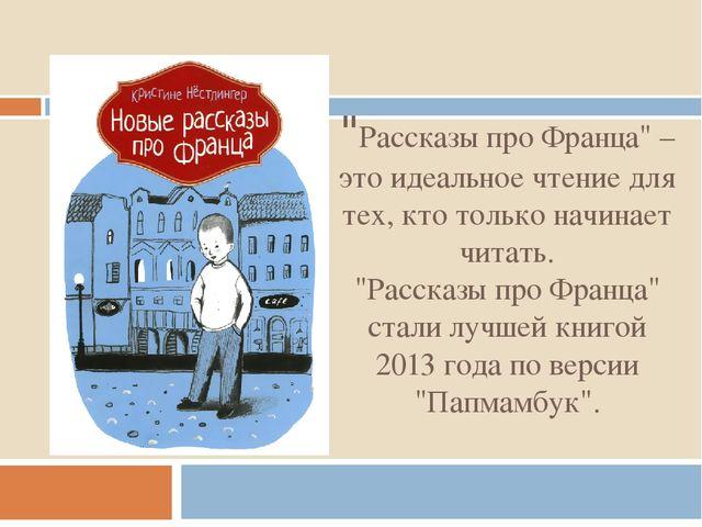 """""""Рассказы про Франца"""" – это идеальное чтение для тех, кто только начинает чи..."""