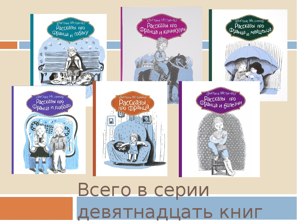 Всего в серии девятнадцать книг