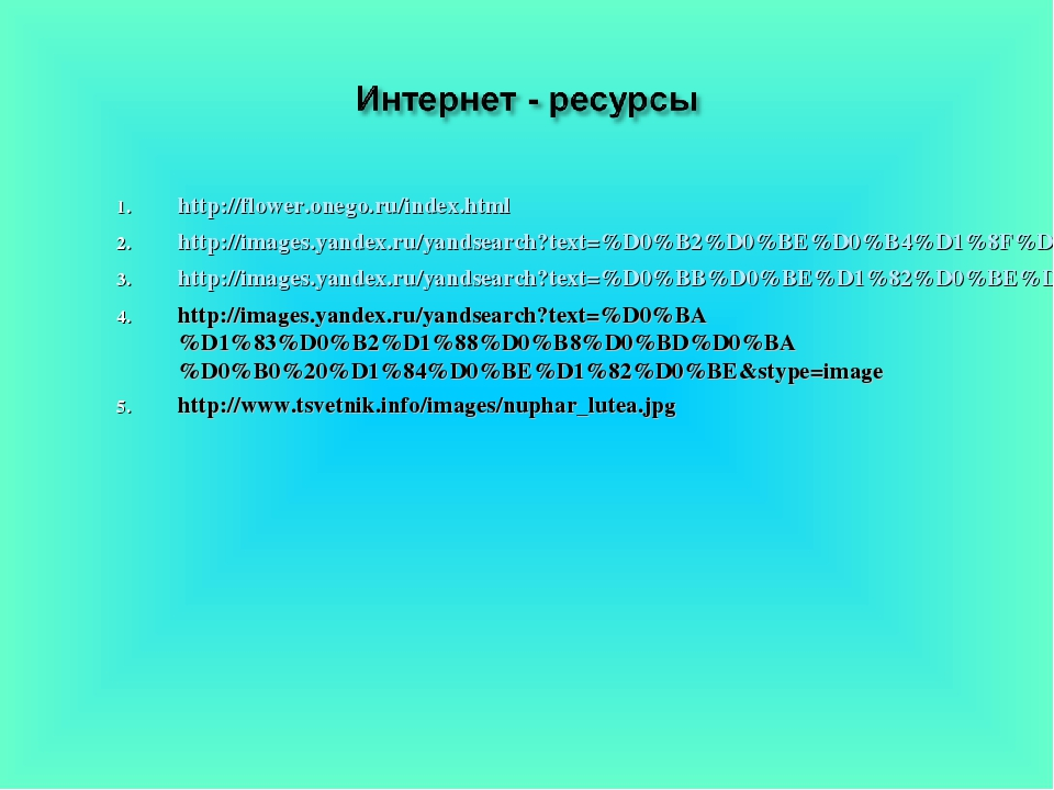 http://flower.onego.ru/index.html http://images.yandex.ru/yandsearch?text=%D0...