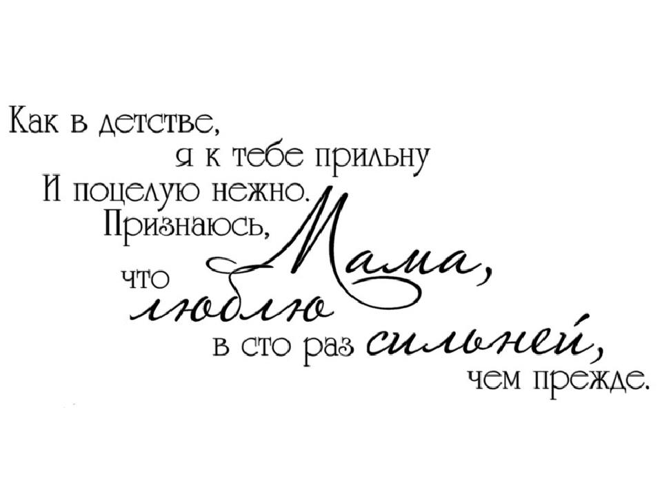 Фразы о маме короткие и красивые