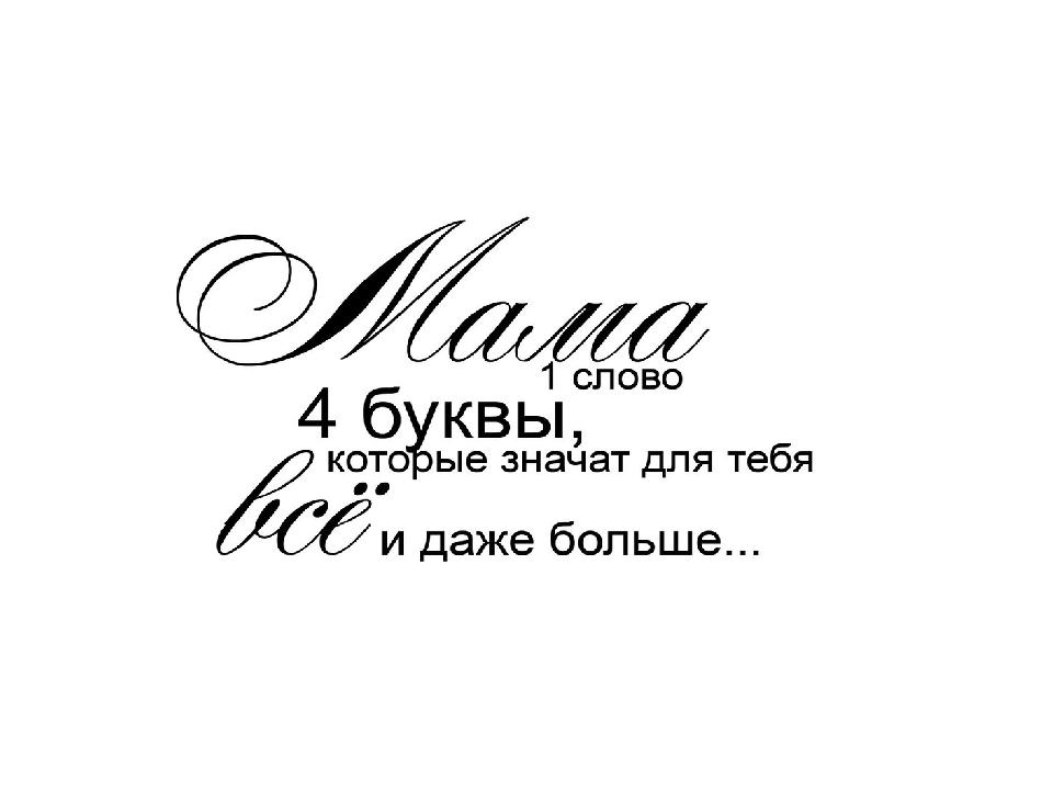 поздравления маме надпись поделился