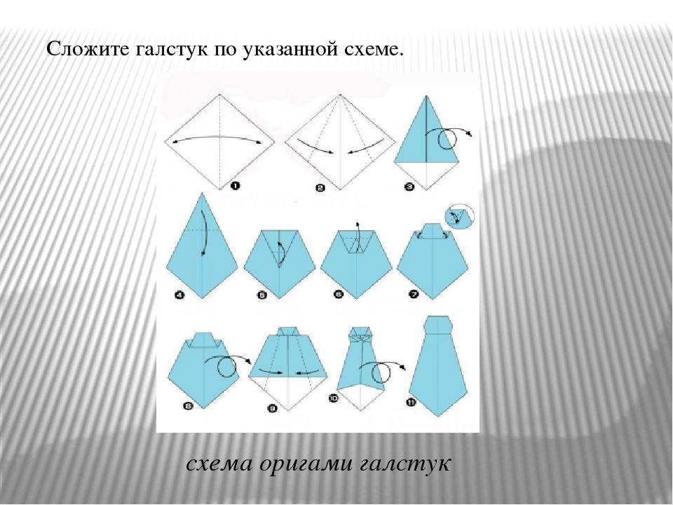 Открытки папе оригами, понедельник