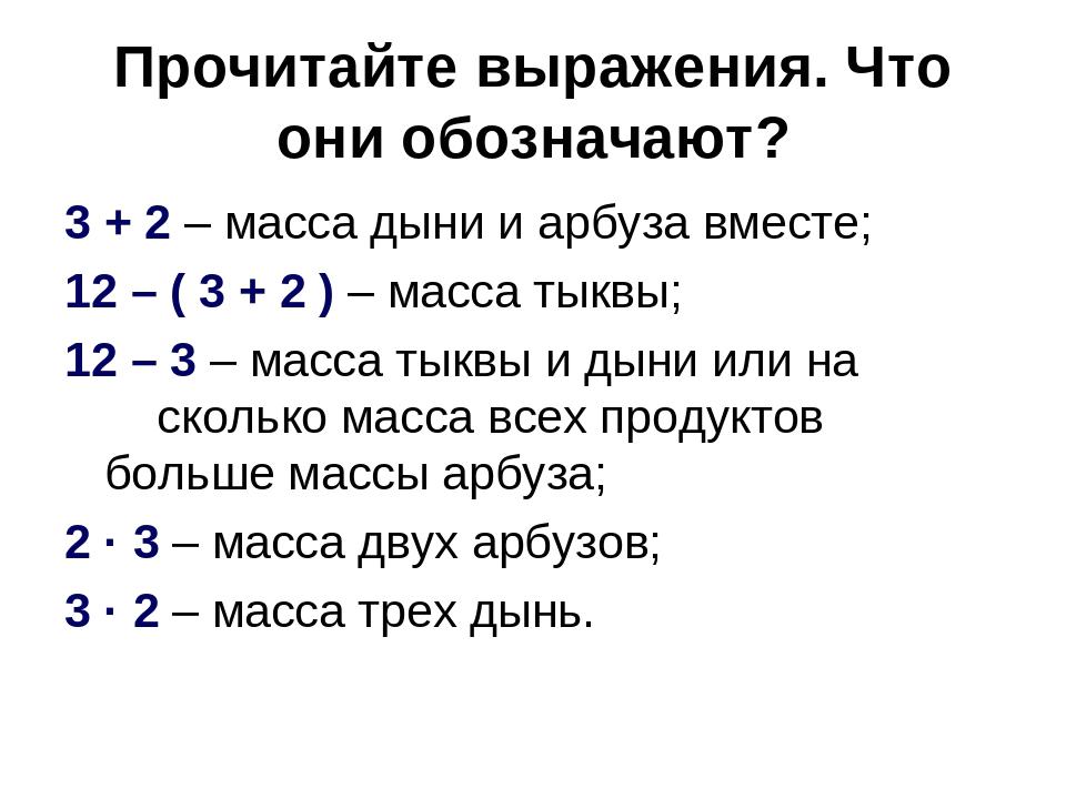 Прочитайте выражения. Что они обозначают? 3 + 2 – масса дыни и арбуза вместе;...