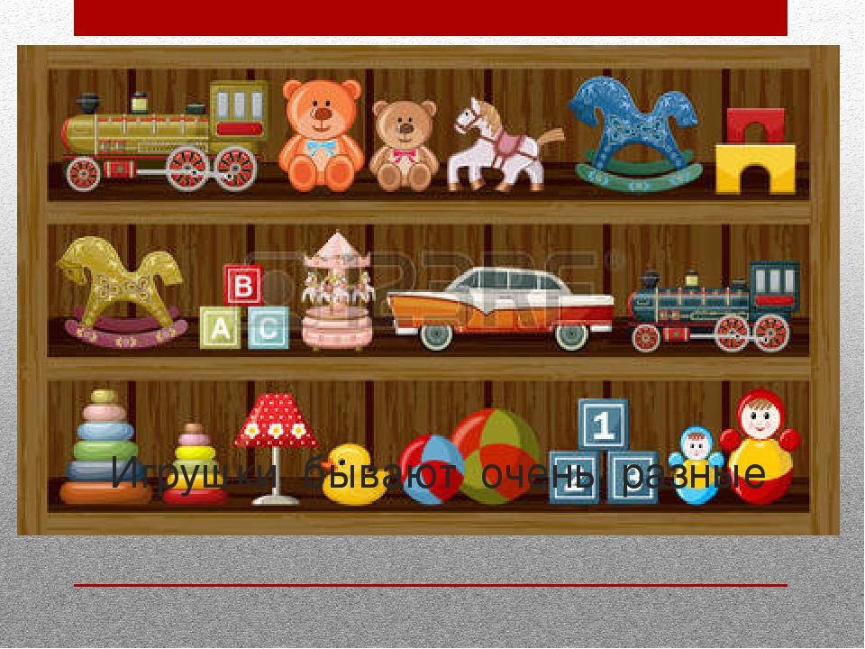 Векторные картинки для детей в магазине игрушек