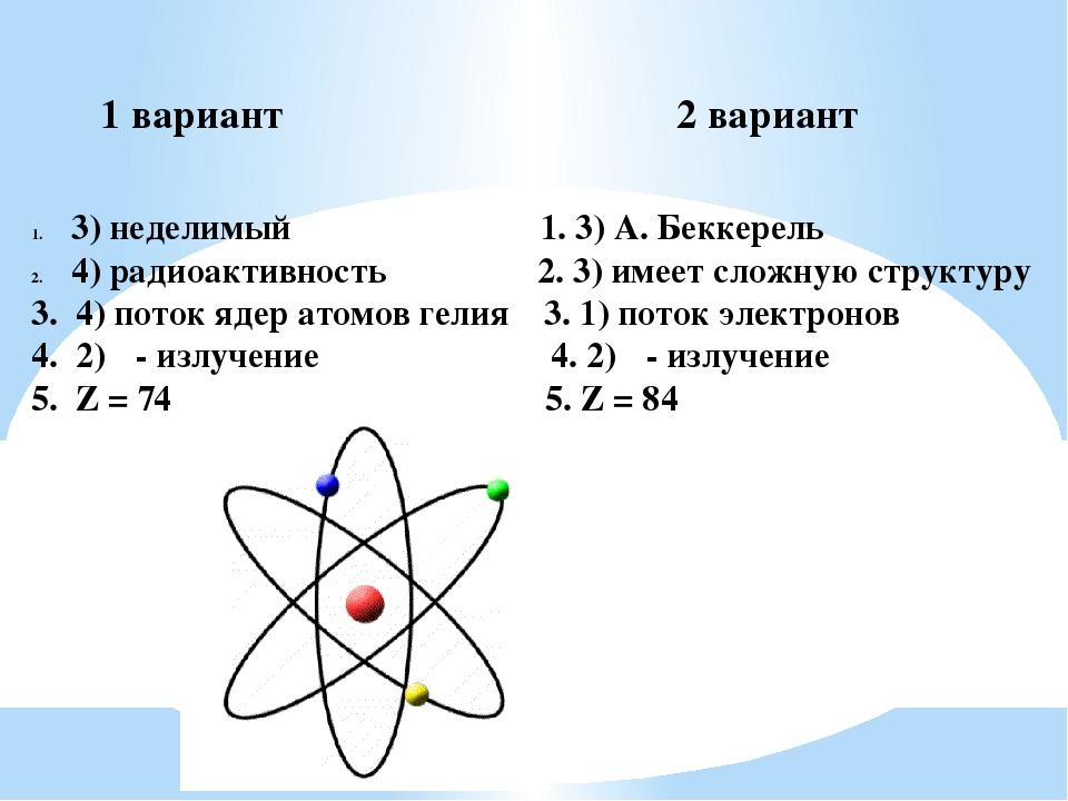 Самостоятельная работа по теме радиоактивность модели атомов вы приняты на работу девушка