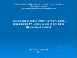 Государственное профессиональное образовательное учреждение Ярославской облас