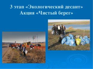 3 этап «Экологический десант» Акция «Чистый берег»