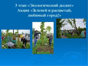 3 этап «Экологический десант» Акция «Зеленей и расцветай, любимый город!»