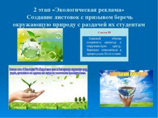 2 этап «Экологическая реклама» Создание листовок с призывом беречь окружающую