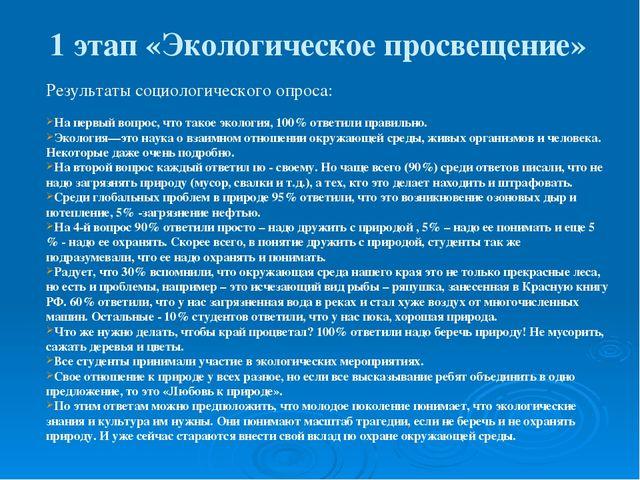 1 этап «Экологическое просвещение» Результаты социологического опроса: На пер...
