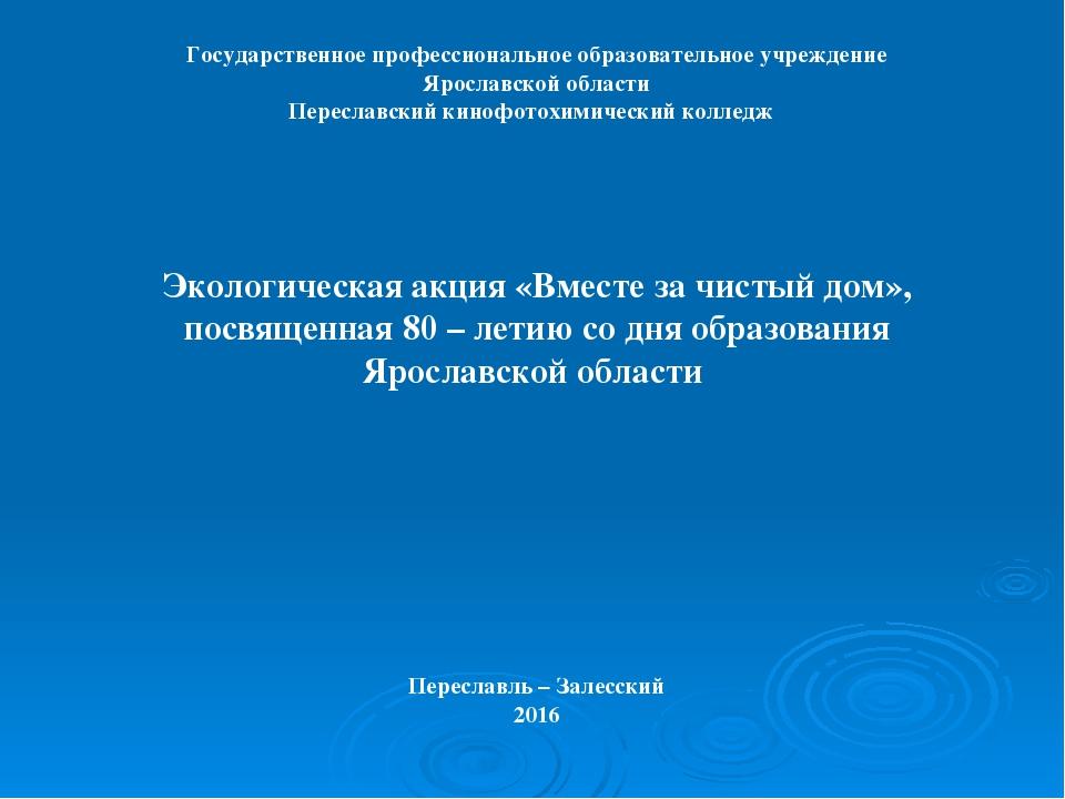 Государственное профессиональное образовательное учреждение Ярославской облас...