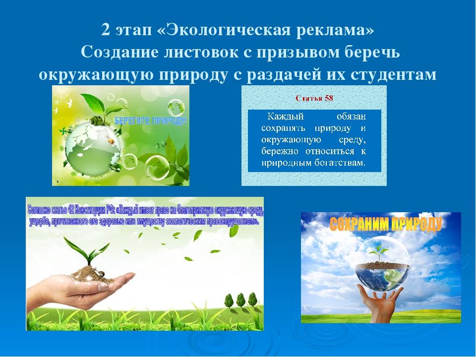 2 этап «Экологическая реклама» Создание листовок с призывом беречь окружающую...